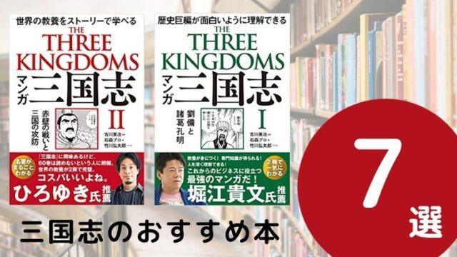 三国志のおすすめ本ランキング7冊【2021年最新版】