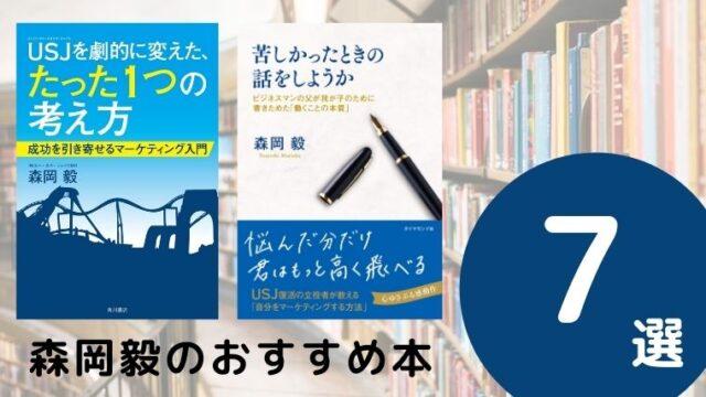 森岡毅のおすすめ本ランキング7冊【2021年最新版】