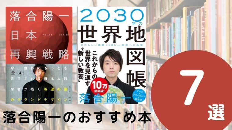 落合陽一のおすすめ本ランキング7冊【2021年最新版】