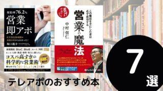 テレアポのおすすめ本ランキング7冊【2021年最新版】