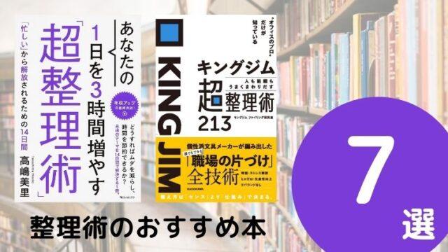 整理術のおすすめ本ランキング7冊【2021年最新版】