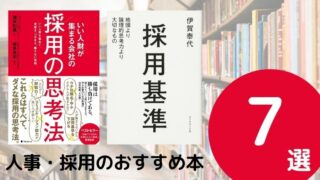 人事・採用のおすすめ本ランキング7冊【2021年最新版】