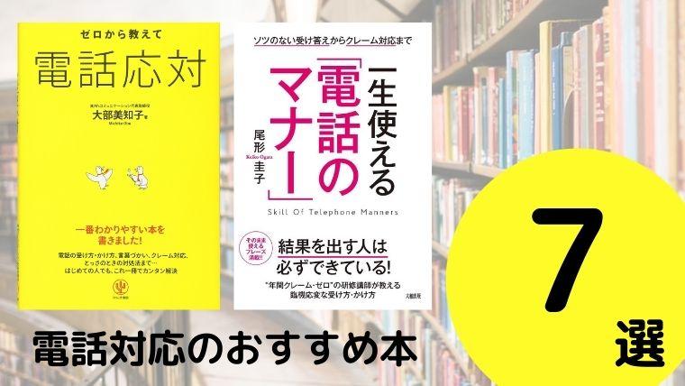 電話対応のおすすめ本ランキング7冊【2021年最新版】
