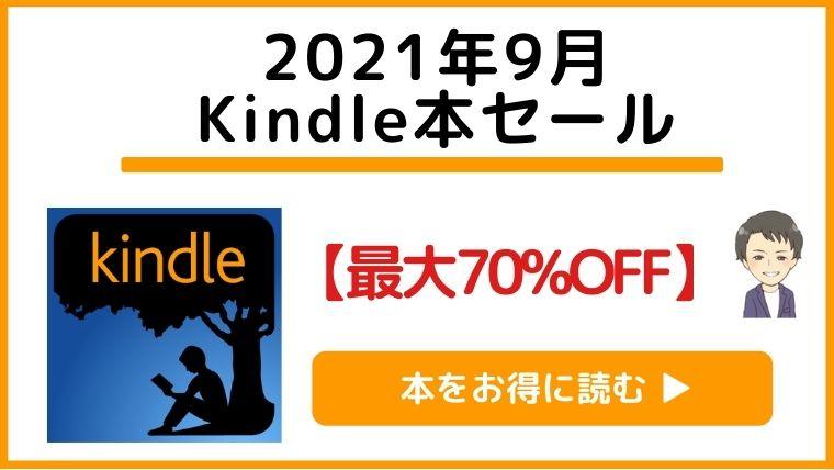 【2021年9月】Kindle月替わりセール