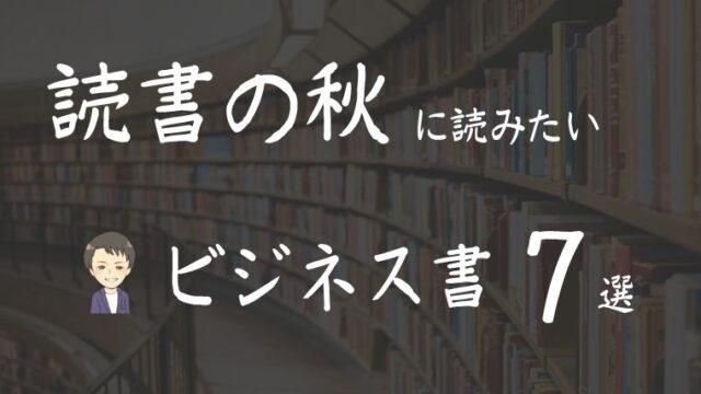 読書の秋に読みたいビジネス書
